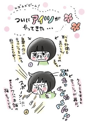 0308_kafun.jpg