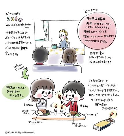 0414_cinecafe.jpg