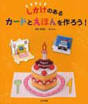 book_shikake.jpg