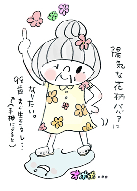 flower_baba.jpg