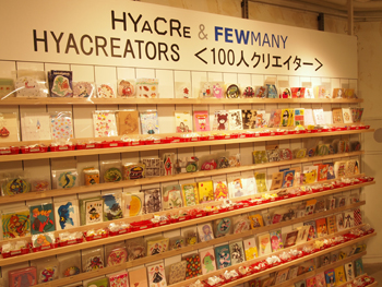 hyacre20140212.jpg