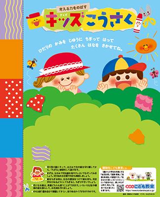 otomo2004_p55_59_kidskousaku_0130-1_s.jpg
