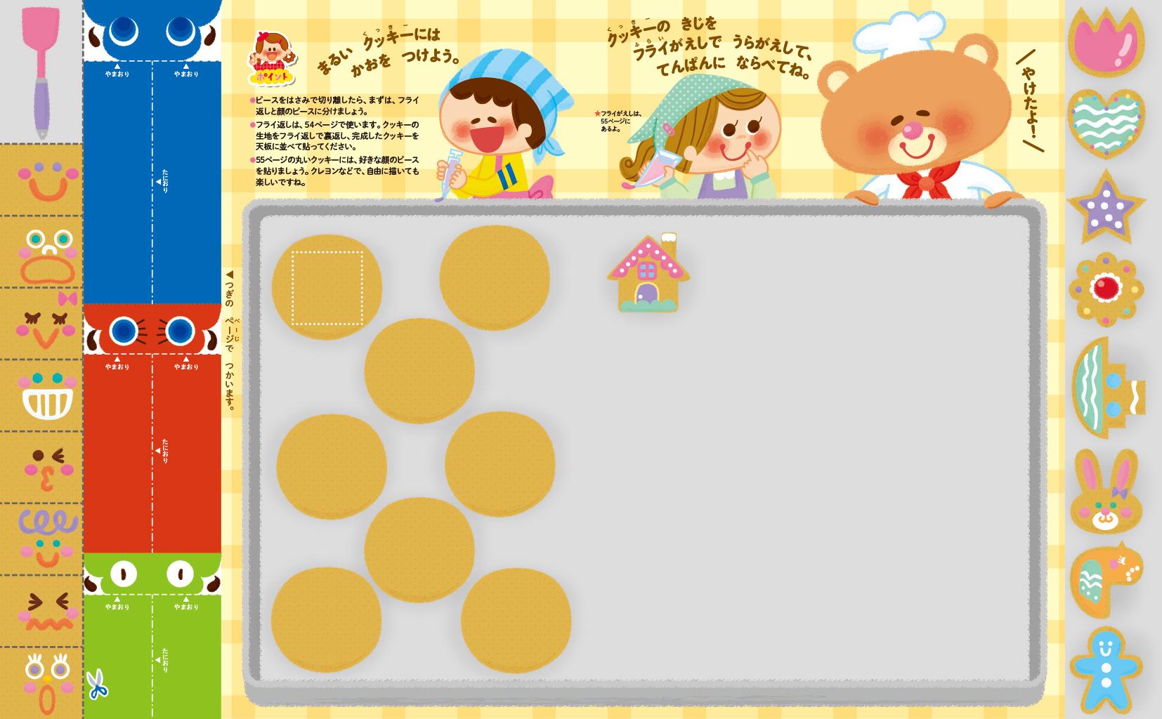otomo2005_p53_57_kidskousaku_0227-2.jpg