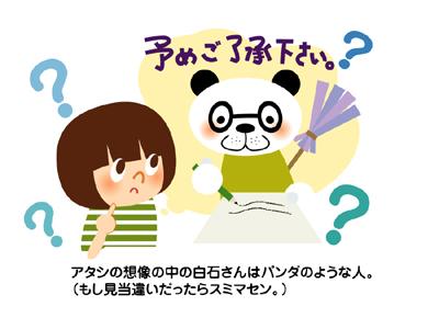 shiraishi_san.jpg
