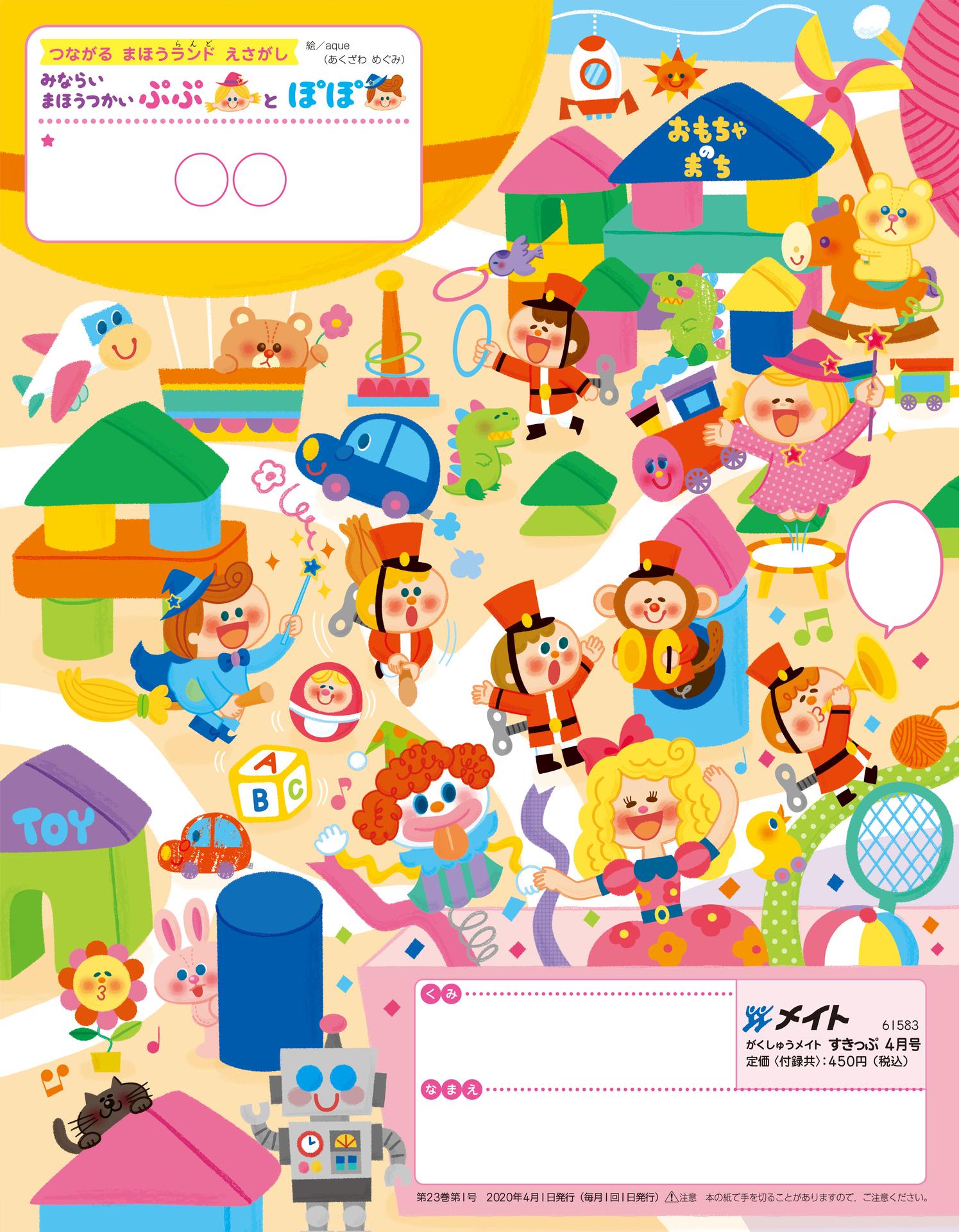 skip202012_aque.jpg