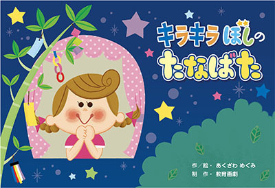 tanabata001.jpg