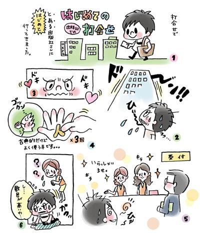 uchiawase.jpg